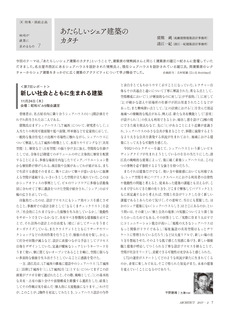 2017_02_アーキテクト_WEB.jpg