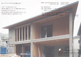 一ツ木の住宅_オープンハウス.jpg